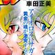 Saint Seiya Episode Zero Part 2 - Análisis y Debate en VIVO