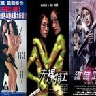 Loco Loco Hong Kong # 6- Desnuda para matar (1992) + Arma desnuda (2002) + Naked Soldier (2012)