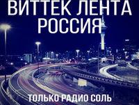 Vittek Tape Russia 23-6-18