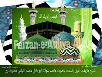 10th Ramadan (Topic:???? ??????????? ??? ???? ????)