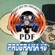 El Podcast de Freakdom - Programa 40