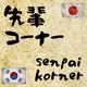 024 Senpai Korner
