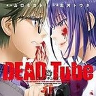 Kampai Otaku: Oshiete Manga!: Dead Tube