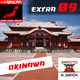 Extra 09 - Idealización de Japón y recuerdos de Okinawa con David 'Superdavinci' de Directo a Japón (Parte 2)