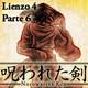 Norowareta Ken - Lienzo El Coleccionista - Parte 6 La Perdida