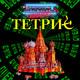 Tetris (Spectrum Holobyte) (Apple II, AMIGA, DOS, Atari ST)