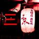 La Izakaya Roja 03 ¿ES JAPÓN TAN SEGURO COMO SE DICE?