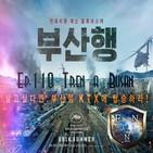 Ep.118 Tren a Busan