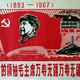 118 - Escuela de cuadros - Algunas cuestiones sobre los métodos de dirección (Mao)