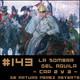 #143 LA SOMBRA DEL ÁGUILA (Capítulo 2 y 3) de Arturo Pérez Reverte