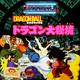 Dragon Ball Daihikyou (Super Cassette Vision)