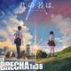 La Brecha 1x38: Your Name. (Kimi no Na wa.)