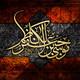 El Martirio del Imam Musa Ibn Yafar a.s , Imam Kadim, Septimo Imam, Sheij Qomi