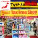 26 - Cómo funciona el Tax Free en Japón. Ahorrate el 8% de impuestos en algunos comercios con tu visado de turista