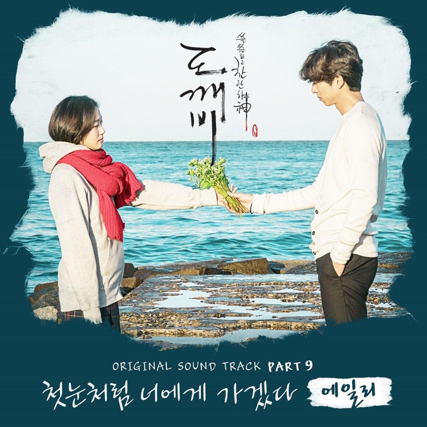 Korean Drama OST 2017 #01