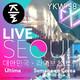 YKW 58: LIVE desde Seúl - Última EXO Semana en Corea