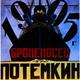 BRONENOSETS POTEMKIN (El Acorazado Potemkin) (1925) (Versión alternativa)
