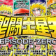 Debate Saint Seiya Episode Zero Part 1 - Programa en VIVO