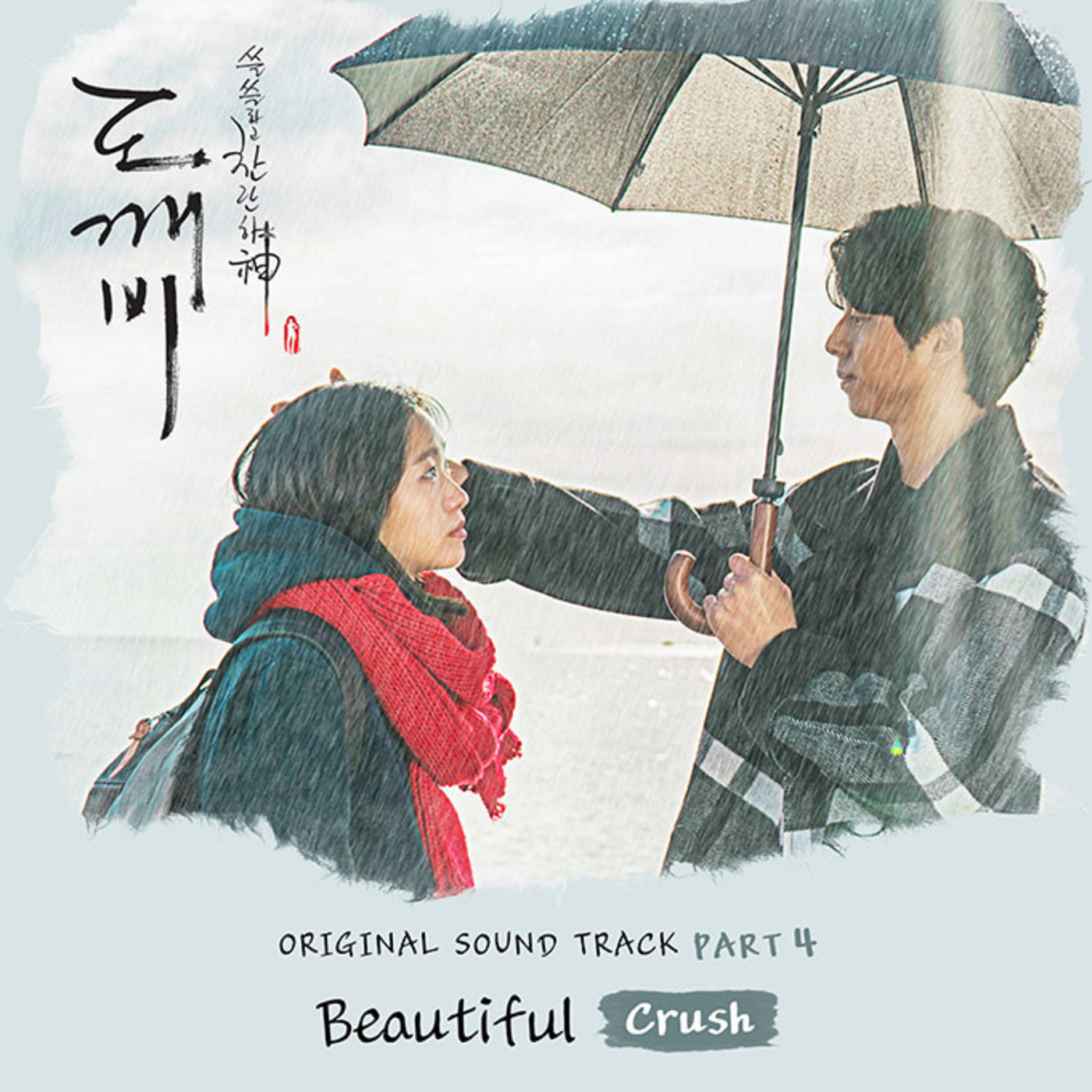 Drama OST December 2016 Mix