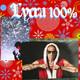 Lycra 100% ,Los doce días de Navidad : Silent Night & Female Trouble