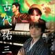 RetroActivo Podcast #48: Yuzo Koshiro, maestro de las bandas sonoras de videojuegos