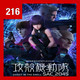 216: Ghost In The Shell SAC_2045