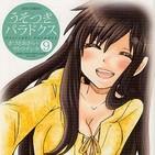 Kampai Otaku: Oshiete Manga! : Usotsuki Paradox