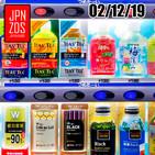 Japonizados Micropodcast 02/12/19: Las Vending Machine en Japón