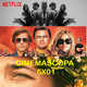 Cinemascopa 5x01 - Once upon a Time in Hollywood, Mindhunter 2 y Midsommar