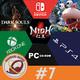 PO #7 Dark Souls 2 en Switch, Nioh DE, Nuevas IP's, La traducción en los videojuegos, Recomendaciones, Pikmin 4 y más..