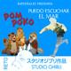 Reto Studio Ghibli - Puedo escuchar el mar + Pompoko