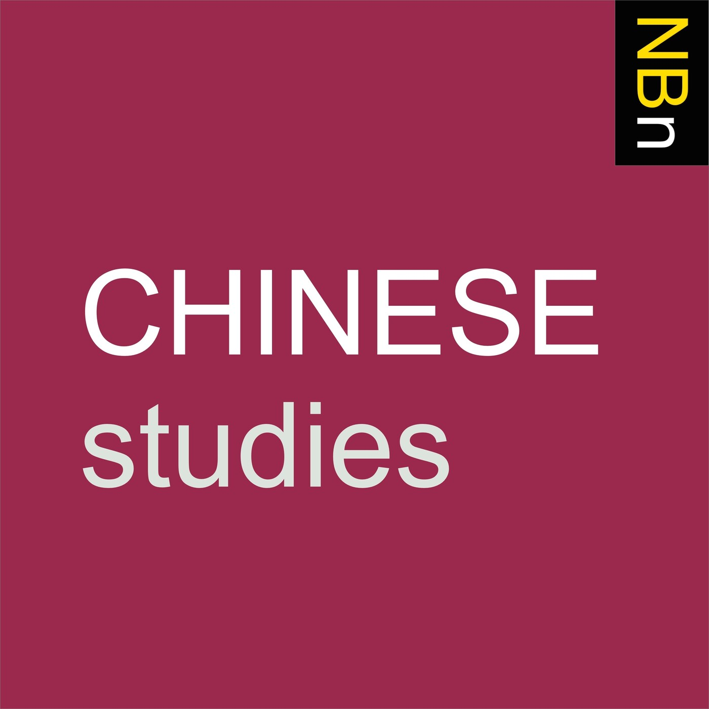"""Christopher Lupke (trans.), """"A History of Taiwan Literature"""" (Cambria Press, 2020)"""