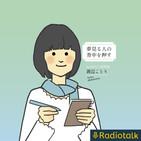 ?????????????? from Radiotalk