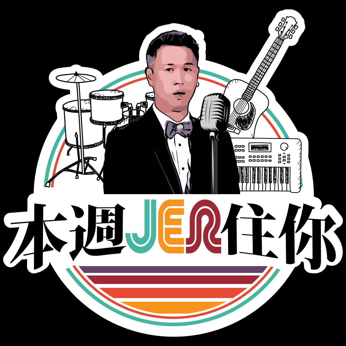 本周Jer住你 EP24: Jerald 擔任台灣金曲獎評審