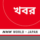 NHK WORLD RADIO JAPAN - Bengali News at 22:00 (JST), September 22