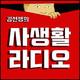ep139.일간 김선생 200806:숲속의 소개팅과, ᇼ
