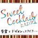 ?????Sweet Cocktail Radio ?8??2009 ????… part2?