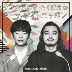 2020/1/7 Creepy Nuts???????????0(ZERO)