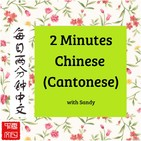 Chinese Cantonese 2 minutes 19049