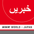NHK WORLD RADIO JAPAN - Urdu News at 00:15 (JST), March 25
