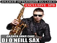 ????? ????? - ????? (O'Neill Remix)