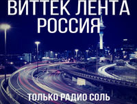Vittek Tape Russia 8-8-18
