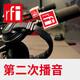 第二次播音 北京时间 19:00-20:00 - 法国国际