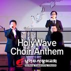 2019/05/19 HolyWave Choir Anthem