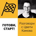 Епизод #1 с Тея Иванов&#