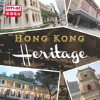 Hong Kong Heritage (15-6-2019)