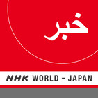 NHK WORLD RADIO JAPAN - Persian News at 13:00 (JST), March 26