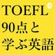 Toefl勉強会に行かなくなった理由