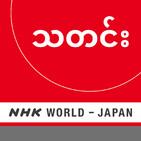 NHK WORLD RADIO JAPAN - Burmese News at 19:30 (JST), March 28