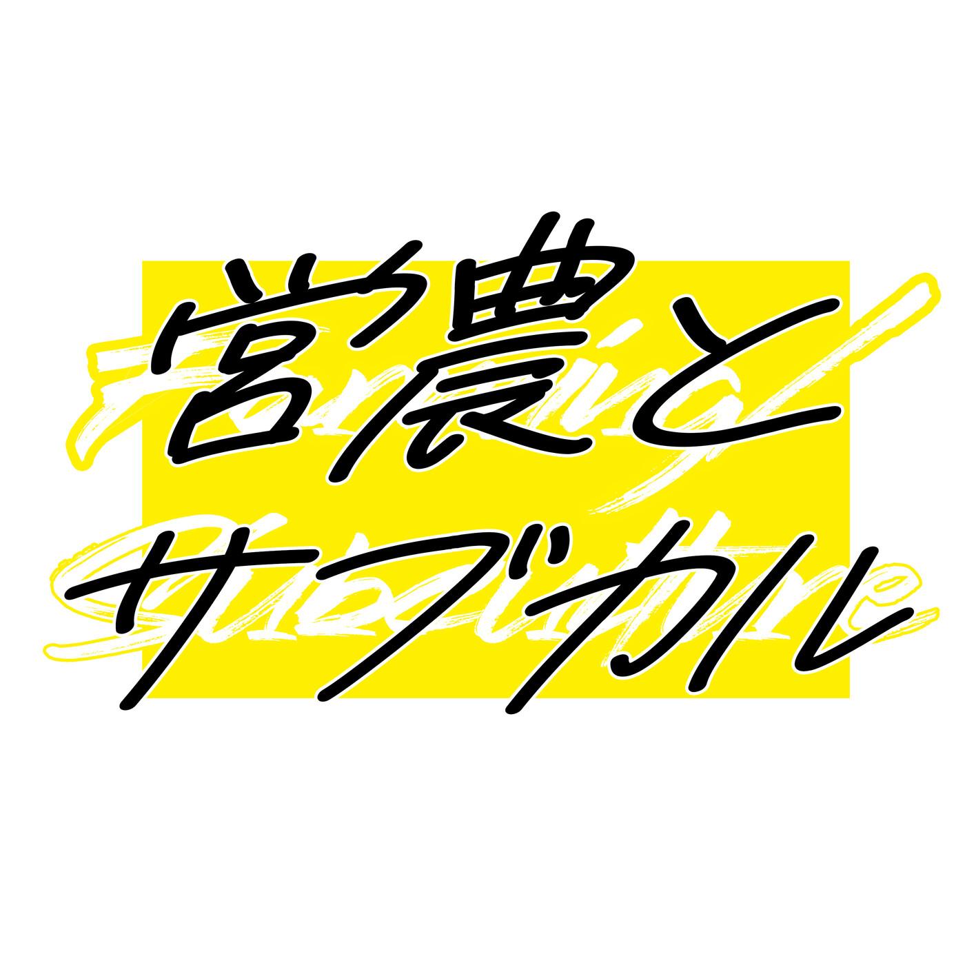 おまけ音源 コミック「ミスター